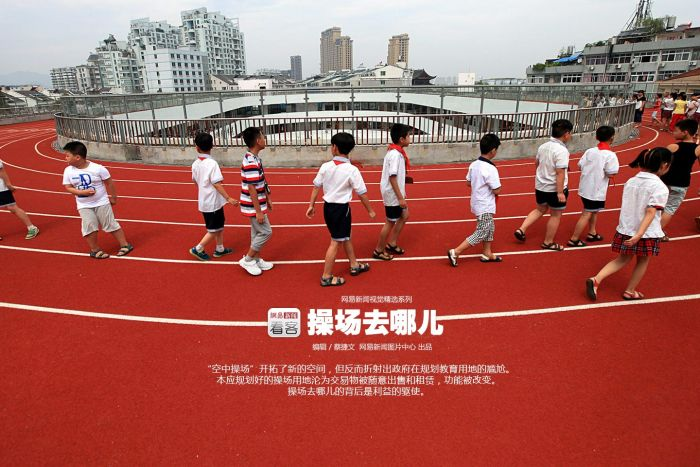 stadiums-on-the-roofs-of-chinese-schools-81009