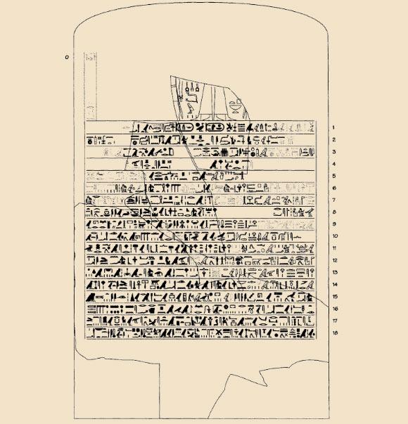 image_1826_1-Tempest-Stela-of-Ahmose